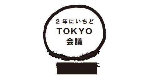 2年に1度TOKYO会議