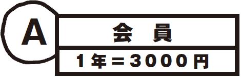 RIVER会員3000円