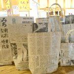 世界の新聞ばっく