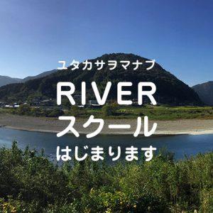 RIVERスクール