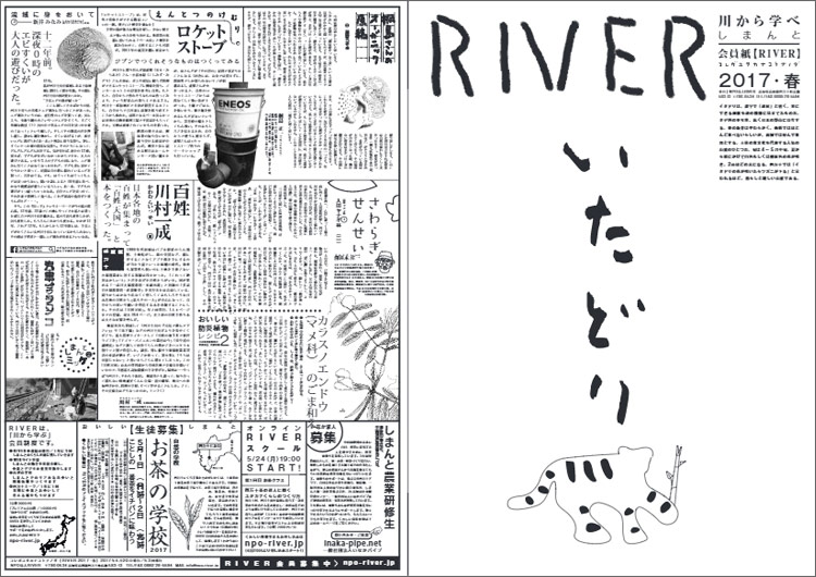 river201701