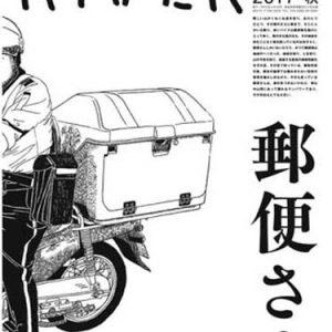 秋の号表紙